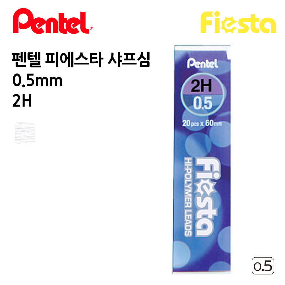 펜텔 피에스타 샤프심 0.5mm 1박스 (10개입) (2H)