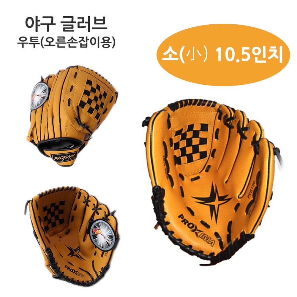프록시마 야구글러브 10.5인치 (소) 우투 (오른손잡이용)