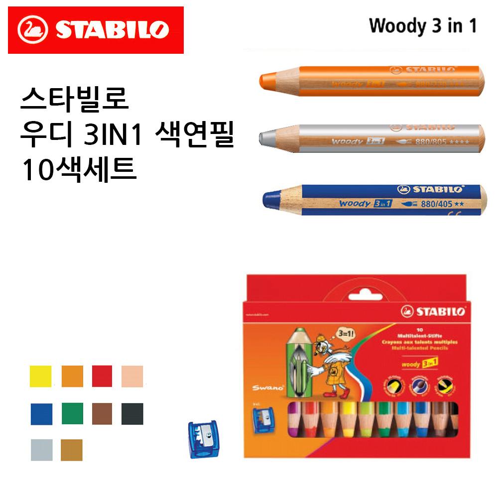 스타빌로 우디 3IN1 색연필 10색세트 (샤프너포함)