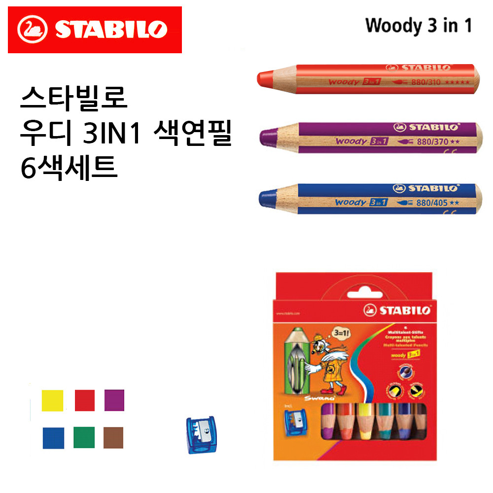 스타빌로 우디 3IN1 색연필 6색세트