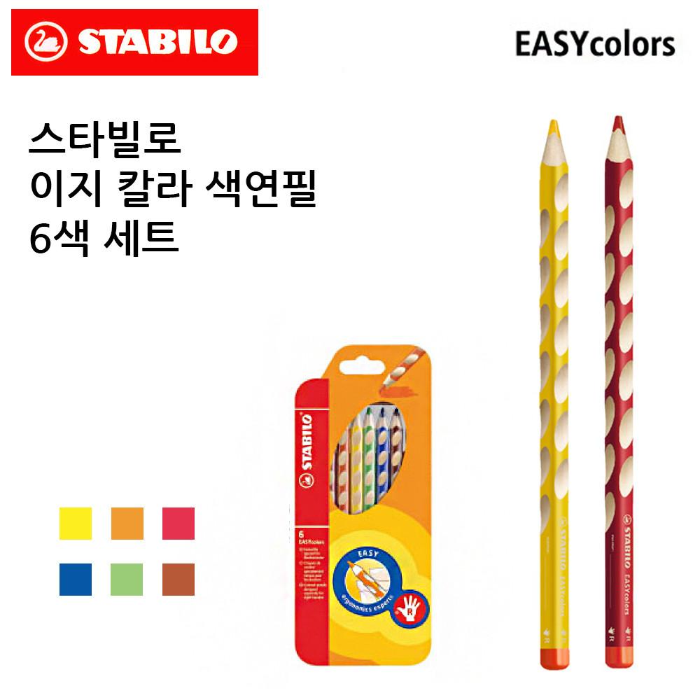 스타빌로 이지 칼라 색연필 6색 세트
