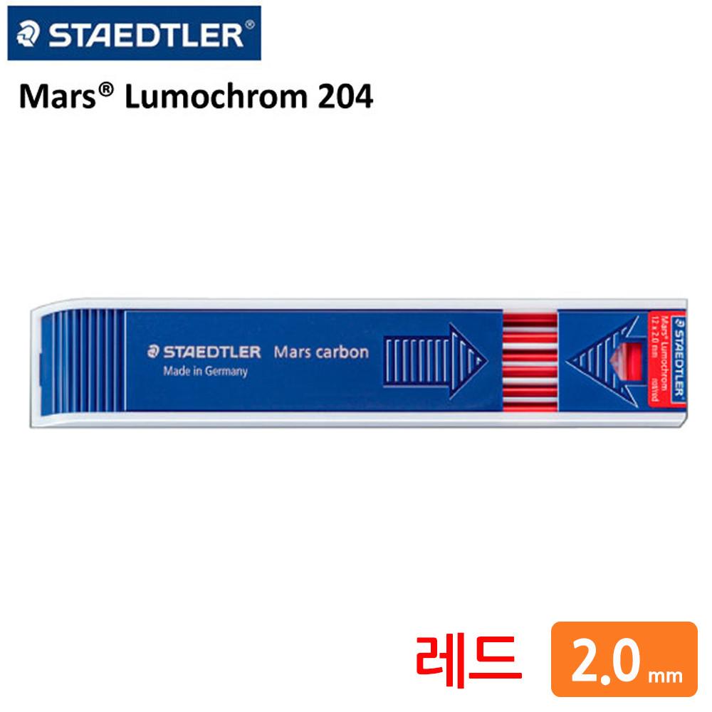 스테들러 칼라 홀더심 2.0mm (레드)