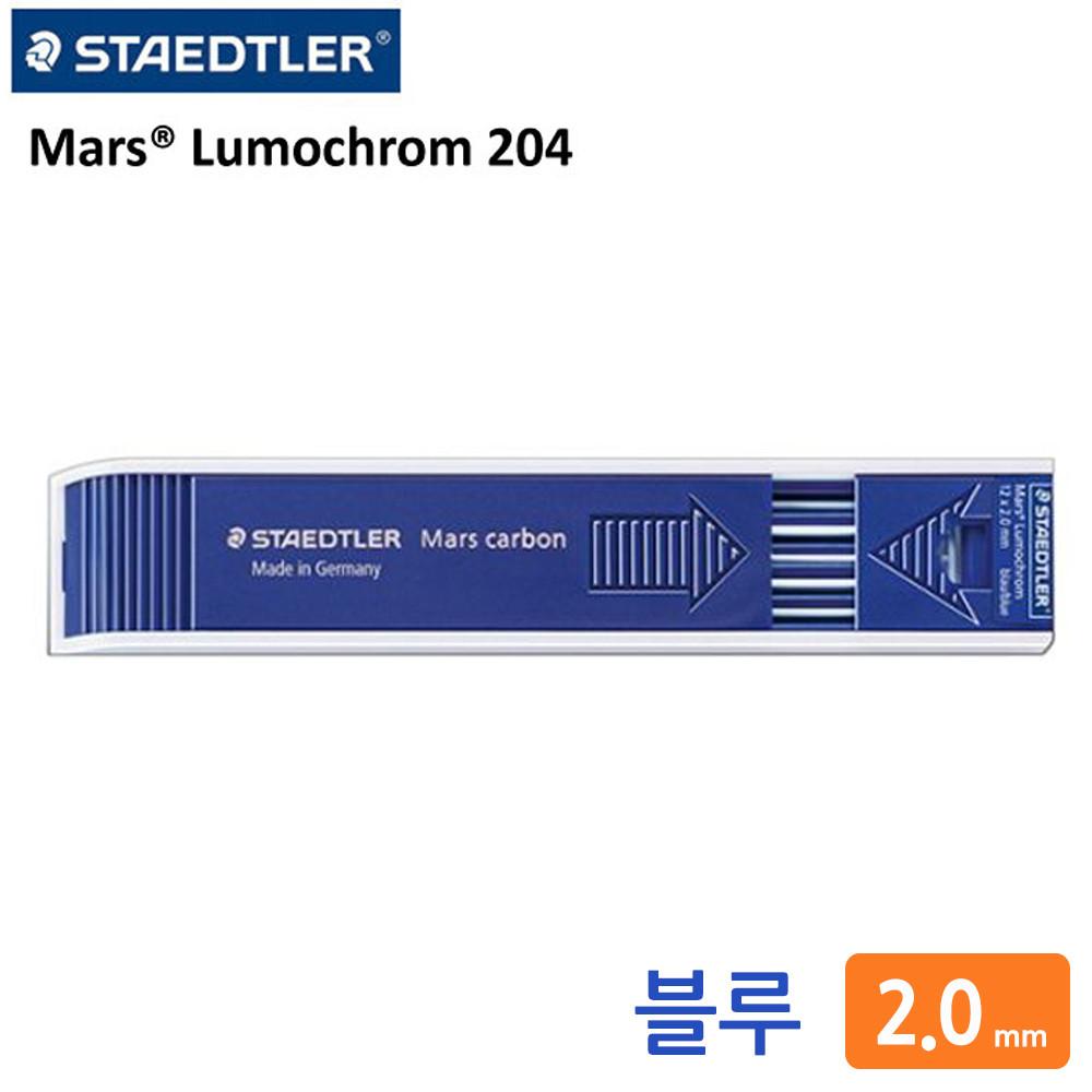 스테들러 칼라 홀더심 2.0mm (블루)