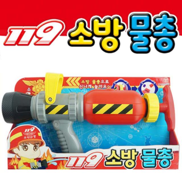 채은코리아 119 소방 물총