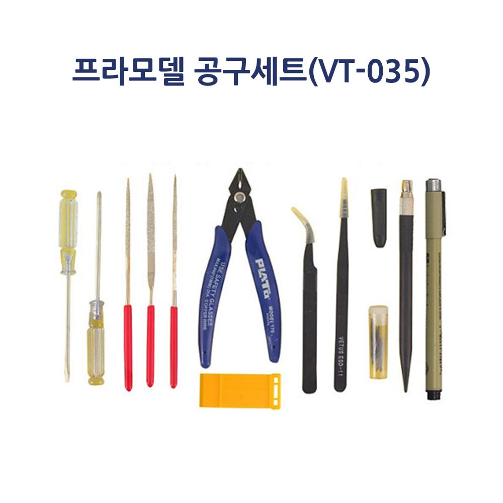 꿈그림 프라모델 (11종) 공구세트 (VT-035)