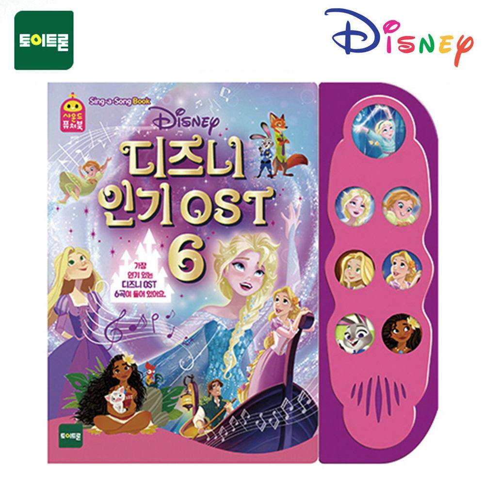 토이트론 사운드퓨처북 디즈니 OST6 (22168)