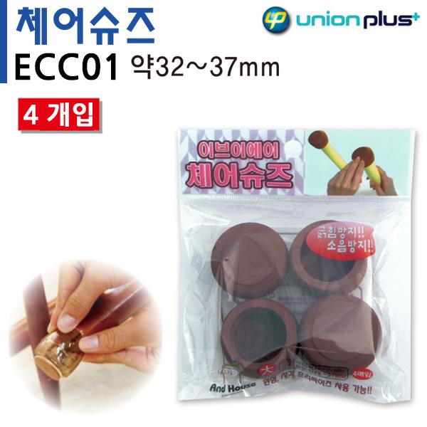 유니온 소음방지 체어슈즈 - 고무 의자캡 (대) (4개입) (ECC01)