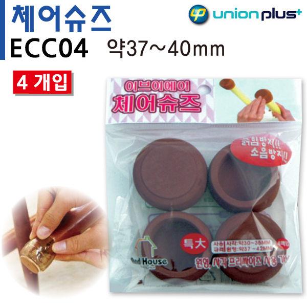 유니온 소음방지 체어슈즈 - 고무 의자캡 (특대) (4개입) (ECC04)