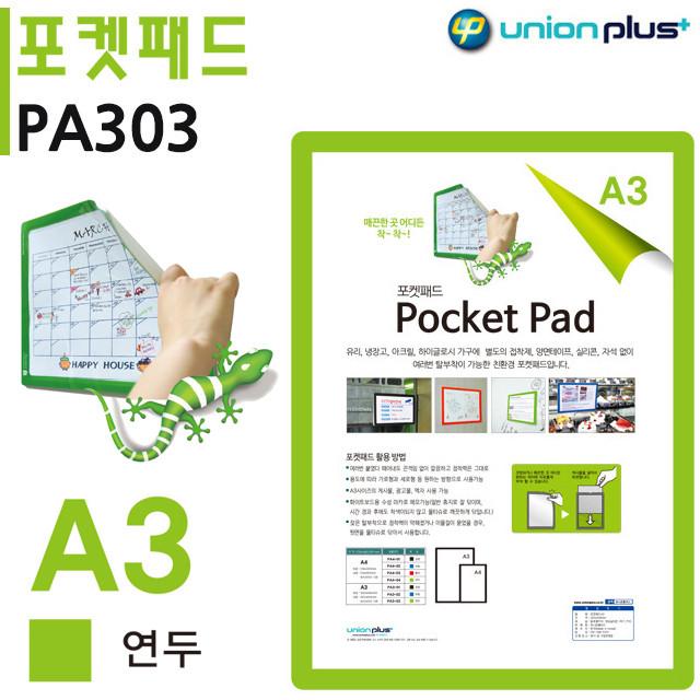 유니온 포켓패드 A3 연두 (PA-303) (322x445)