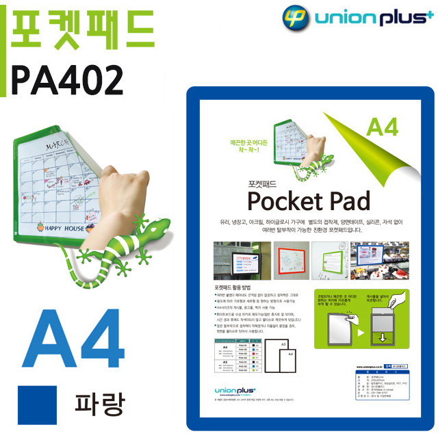 유니온 포켓패드 A4 파랑 (PA-402) (235x322)