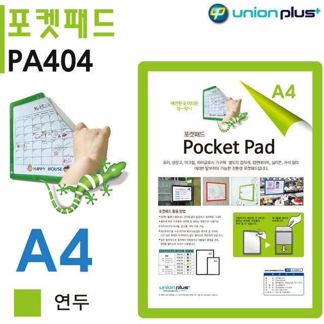 유니온 포켓패드 A4 연두 (PA-404) (235x322)
