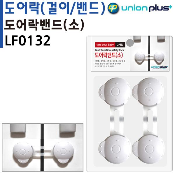 유니온 안전용품 - 도어락밴드 (소) (2개입) (LF0132)