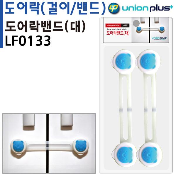 유니온 안전용품 - 도어락밴드 (대) (2개입) (LF0133)