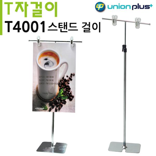 유니온 T자형 스탠드 걸이 - T자 걸이 (T4001)