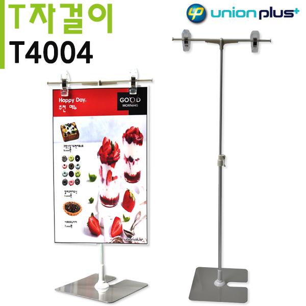 유니온 T자형 스탠드 걸이 - T자 걸이 (T4004)
