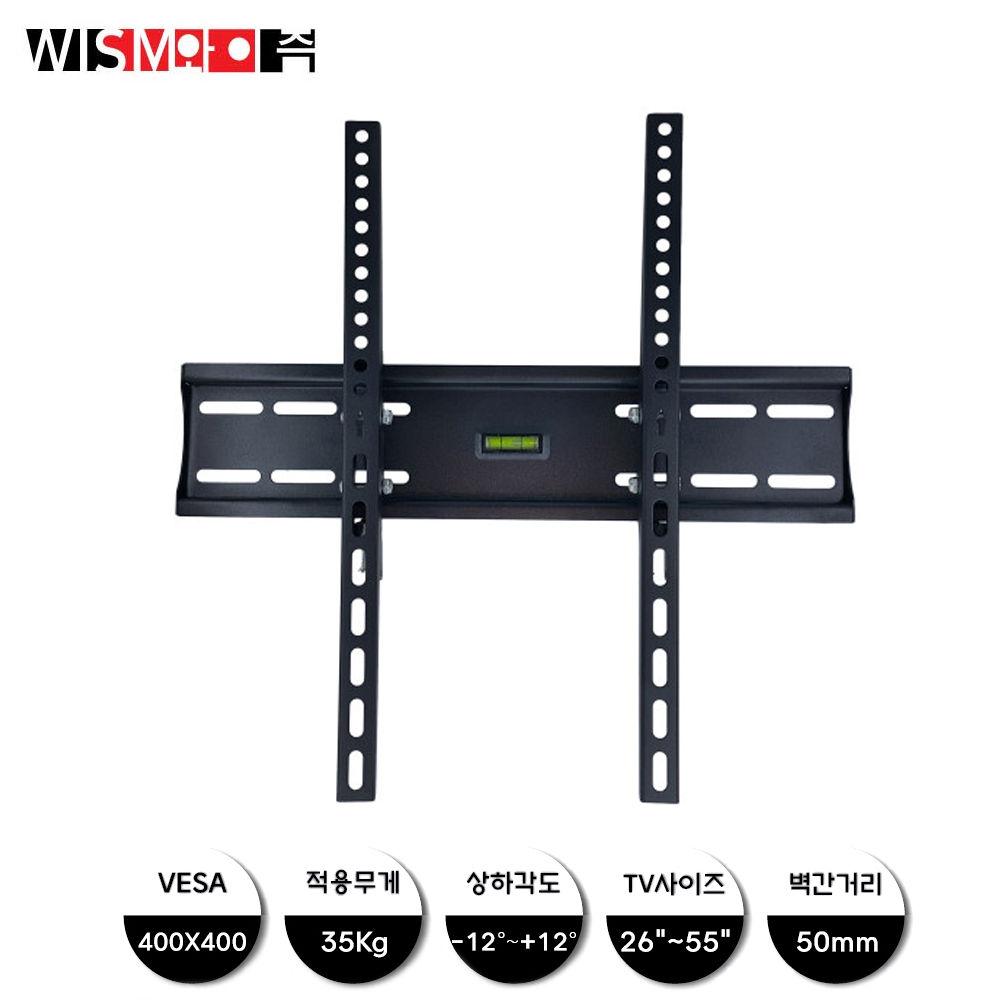 와이즘 TV 벽걸이브라켓 상하 각도조절 모니터 거치대 (26-55in) (WS34T)