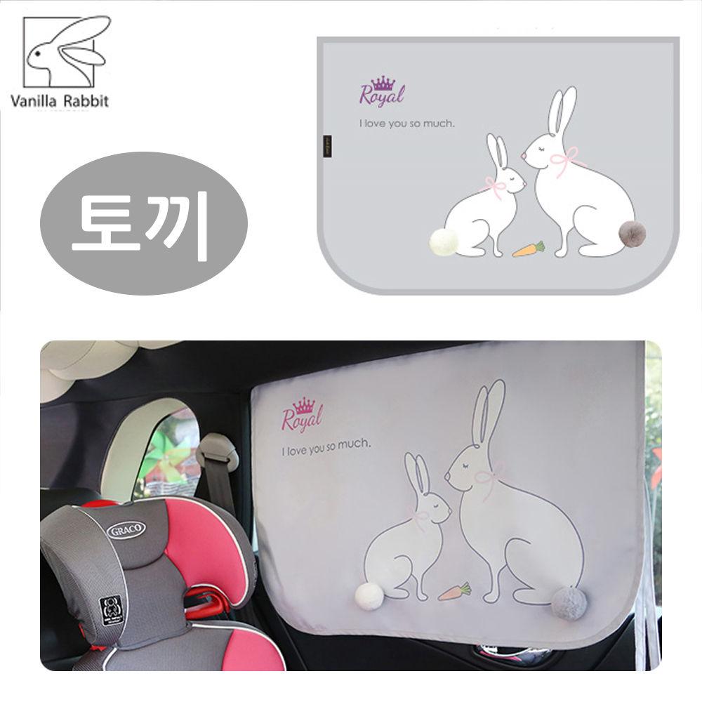 바닐라래빗 자동차 햇빛 가리개 (토끼 그레이)