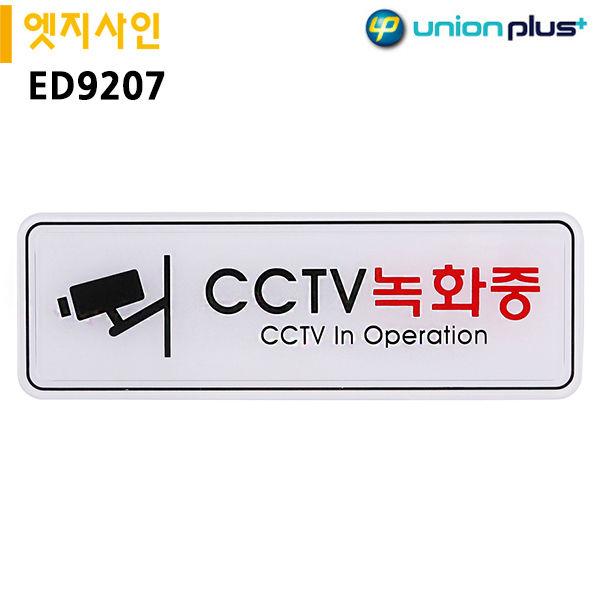 유니온 표지판 엣지사인 - CCTV녹화중 (195x65mm) (ED9207)