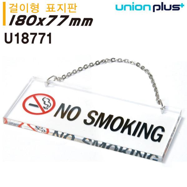 유니온 표지판 (걸이형) NO SMOKING (금연) (투명 아크릴표지판) (180x80x8mm) (U18771)
