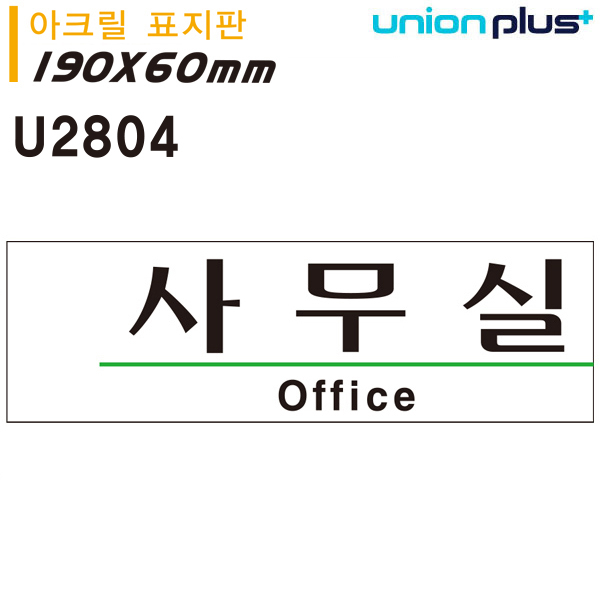 유니온 표지판 (아크릴) 사무실 (190x60mm) (U2804)