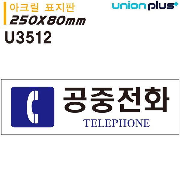 유니온 표지판 (아크릴) 공중전화 (250x80mm) (U3512)