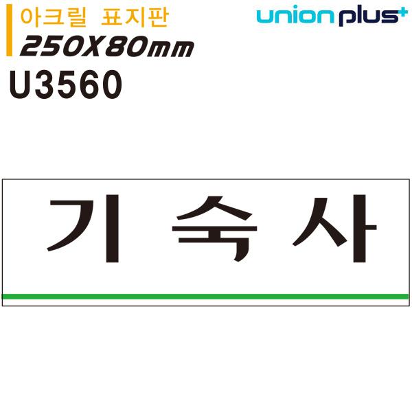 유니온 표지판 (아크릴) 기숙사 (250x80mm) (U3560)