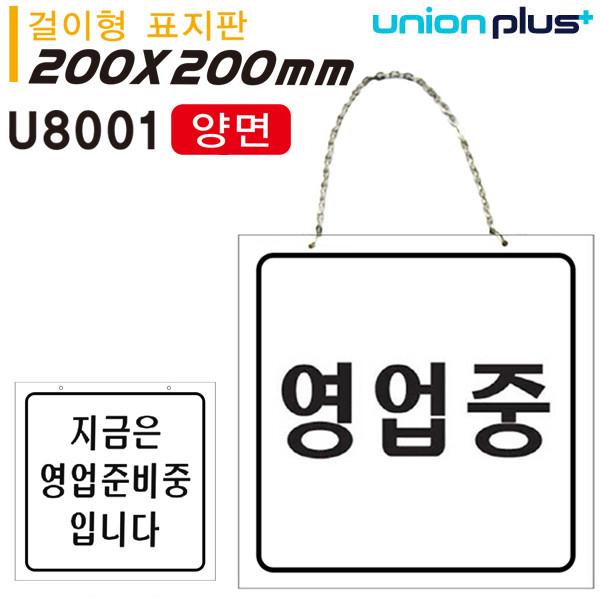 유니온 표지판 (걸이형) 영업중 영업준비중 (양면) (포맥스표지판) (200x200x5mm) (U8001)