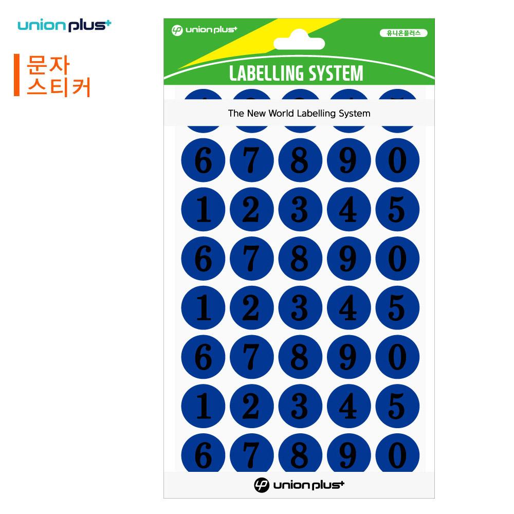 유니온 스티커 숫자 (지름16mm) (숫자0-9) (8매입) (청색) (UL-306B)