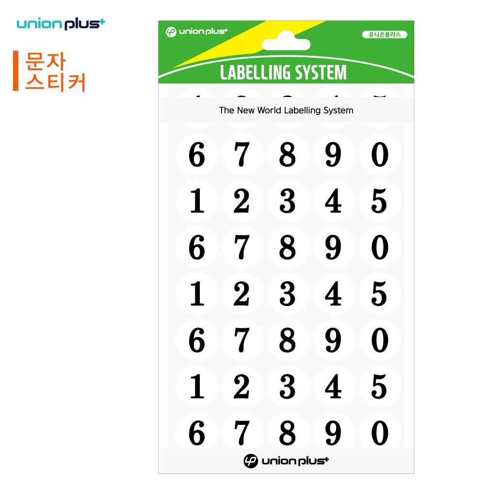 유니온 스티커 숫자 (지름16mm) (숫자0-9) (8매입) (백색) (UL-306WH)
