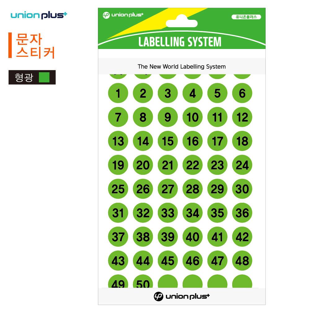유니온 스티커 숫자 (지름12mm) (숫자1-50) (7매입) (형광녹색) (UL-307LG)