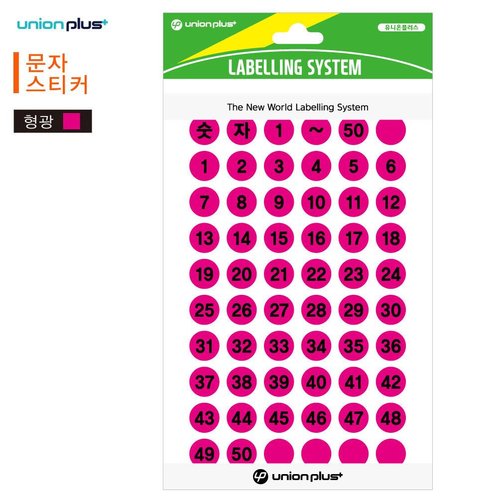 유니온 스티커 숫자 (지름12mm) (숫자1-50) (7매입) (형광핑크) (UL-307LP)