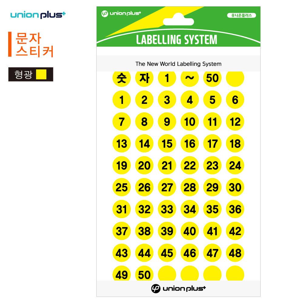 유니온 스티커 숫자 (지름12mm) (숫자1-50) (7매입) (형광노랑) (UL-307LY)