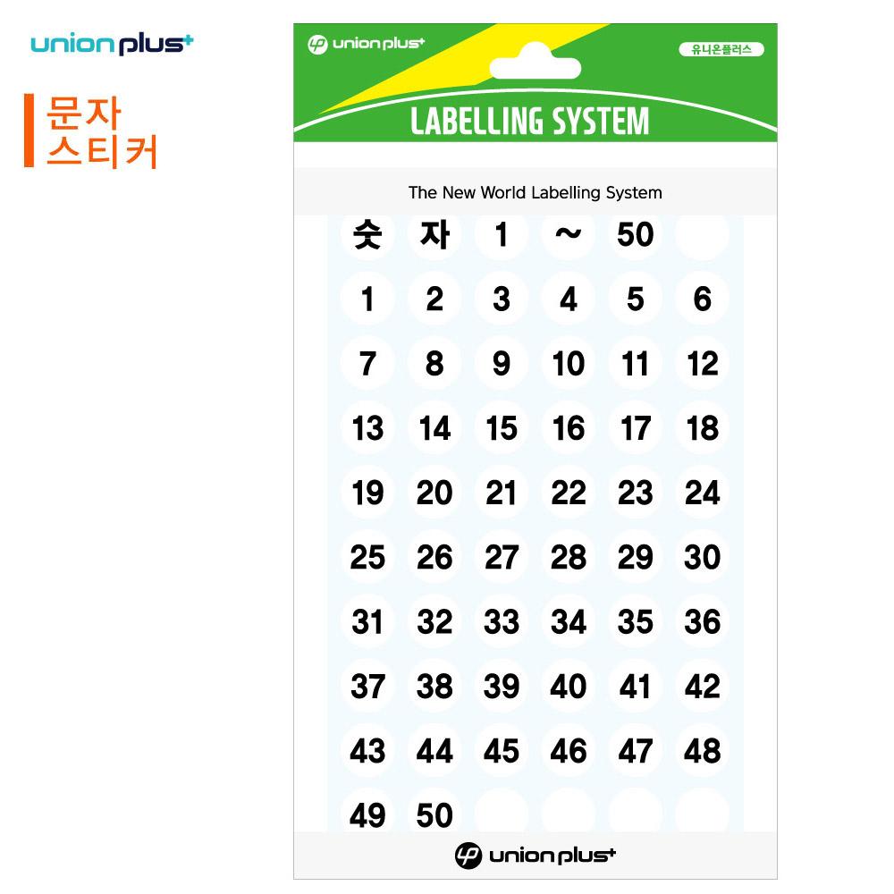 유니온 스티커 숫자 (지름12mm) (숫자1-50) (8매입) (백색) (UL-307WH)