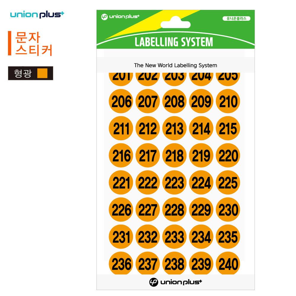 유니온 스티커 숫자 (지름16mm) (1-240 숫자 하나씩) (6매입) (형광주황) (UL-309LO)