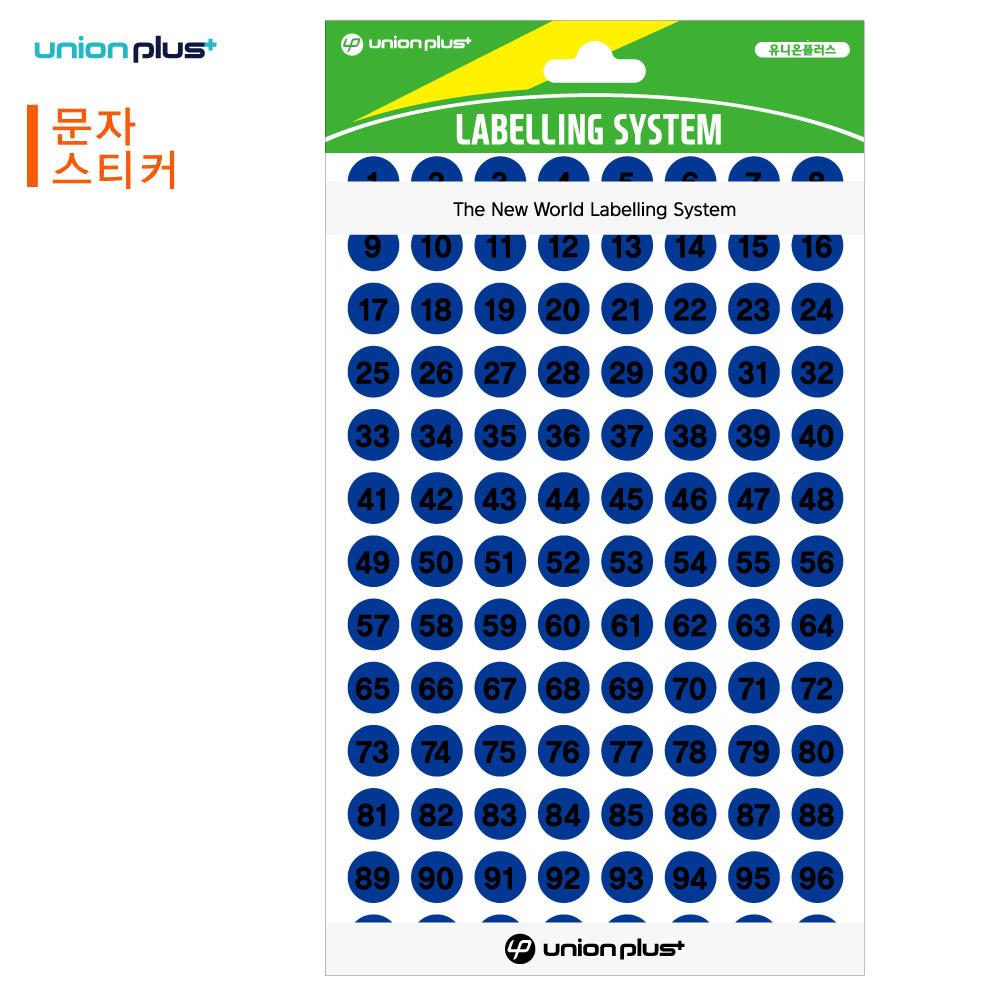 유니온 스티커 숫자 (지름9mm) (숫자1-100) (8매입) (청색) (UL-321B)