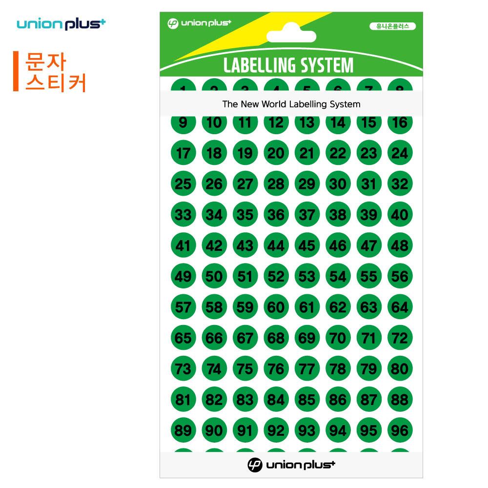 유니온 스티커 숫자 (지름9mm) (숫자1-100) (8매입) (녹색) (UL-321G)