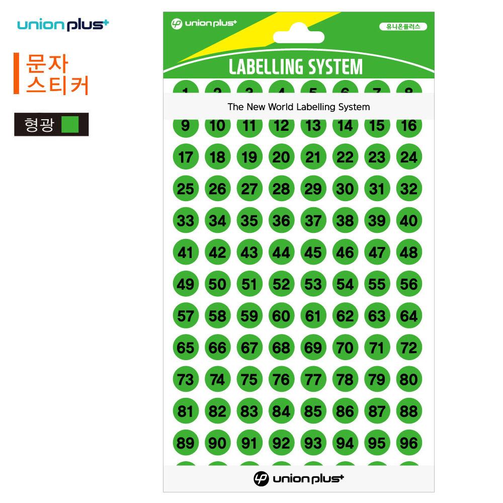 유니온 스티커 숫자 (지름9mm) (숫자1-100) (7매입) (형광녹색) (UL-321LG)