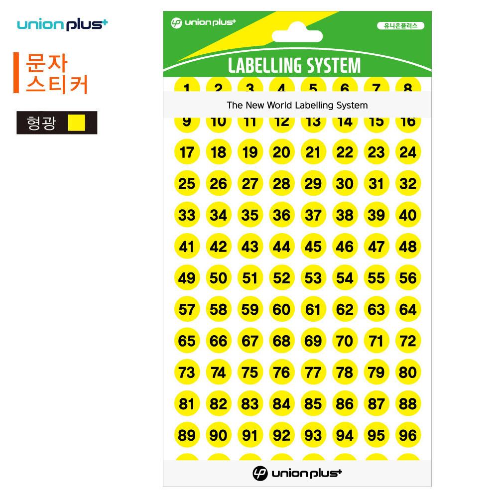 유니온 스티커 숫자 (지름9mm) (숫자1-100) (7매입) (형광노랑) (UL-321LY)